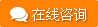 天津阿波罗医院在线咨询